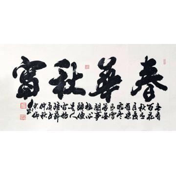 张忠伦四尺整张横幅书法春华秋实字画之家