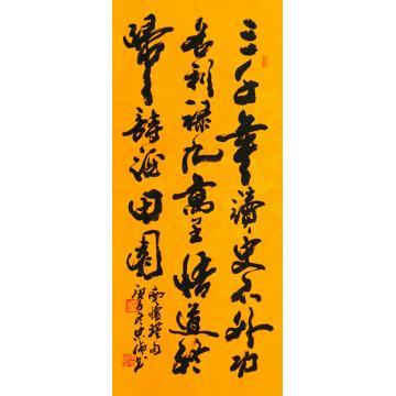 张忠伦四尺整张竖幅书法读史悟道字画之家