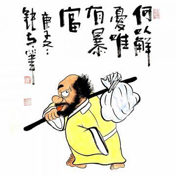 张海波国画人物何以解忧唯有暴富字画之家