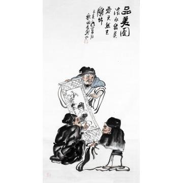 熊秋田国画人物品美图字画之家