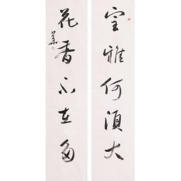 冯少华四尺整张竖幅书法室雅花香对联字画之家