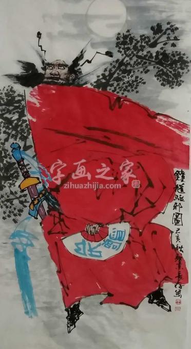 王长纯三尺整张竖幅国画人物钟馗驱邪图字画之家