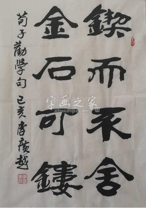 李广越四尺三开,竖幅书法锲而不舍金石可镂字画之家
