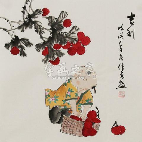 周佳惠国画人物吉利字画之家