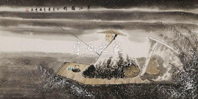 杨明四尺整张,横幅国画人物寒江独钓字画之家