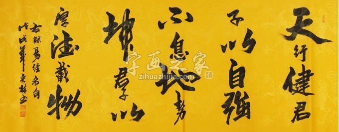 陈光林书法自强不息厚德载物字画之家