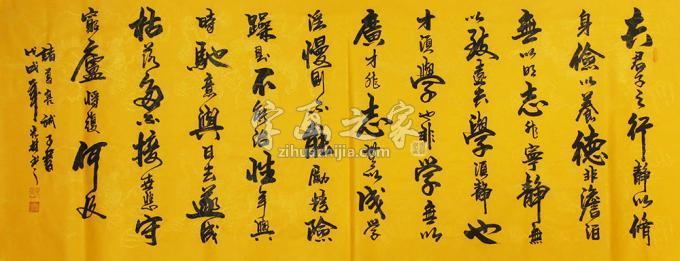 陈光林小六尺整张横幅书法诫子书诸葛亮字画之家