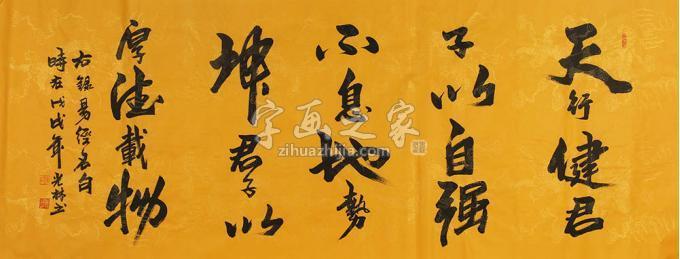 陈光林小六尺整张,横幅书法自强不息厚德载物字画之家