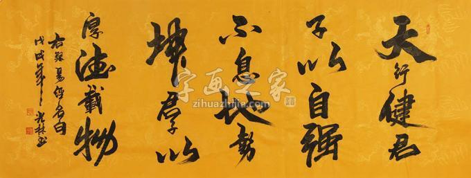陈光林小六尺整张横幅书法自强不息厚德载物字画之家