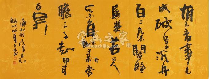 陈光林小六尺整张横幅书法有志者事竟成字画之家