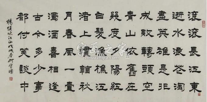 何守国四尺整张横幅书法临江仙杨慎字画之家