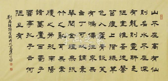 何守国四尺整张,横幅书法陋室铭刘禹锡字画之家