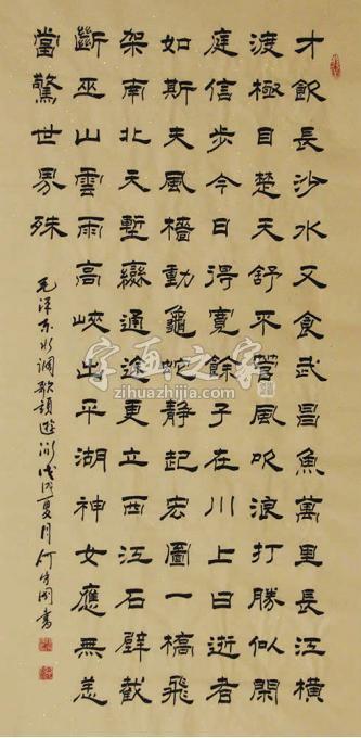 何守国书法水调歌头游泳毛泽东字画之家