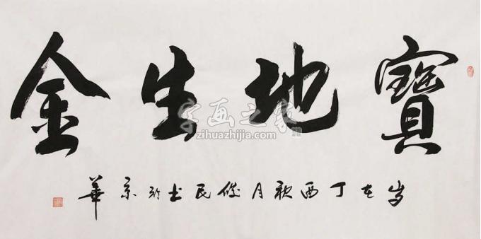 殷俊民书法宝地生金字画之家