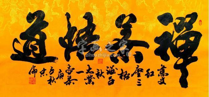 张忠伦四尺整张横幅书法禅茶悟道字画之家