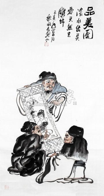 熊秋田三尺整张竖幅国画人物品美图字画之家