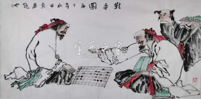 熊秋田四尺整张横幅国画人物对弈图字画之家