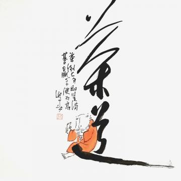 李迎春国画人物茶道字画之家