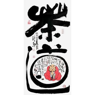 张海波国画人物茶道字画之家