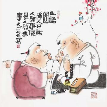 吴元国画人物止语图字画之家