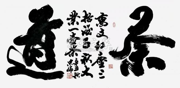 张忠伦书法茶道字画之家