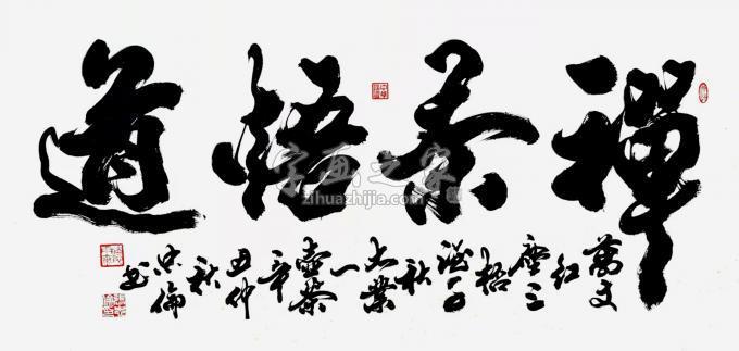 张忠伦书法禅茶悟道字画之家
