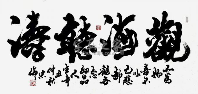 张忠伦书法观海听涛字画之家