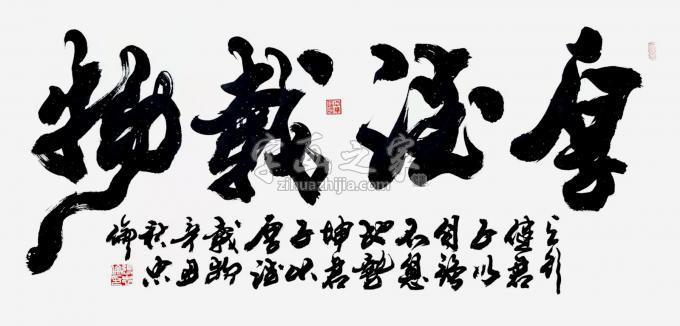 张忠伦书法厚德载物字画之家