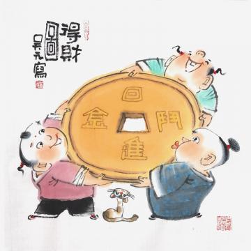 吴元国画人物得财图字画之家