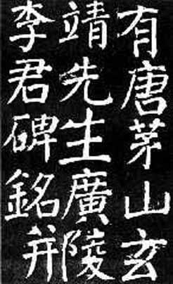 伊讹j���9�-9cl9c��f�K����_今茅山所有碑乃是覆刻,笔画细瘦全乏鲁公雄健之气,且字之讹七十余